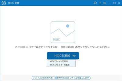 HEIC画像をロード