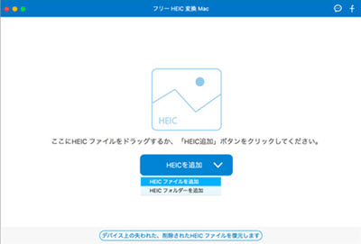 HEIC 写真を追加