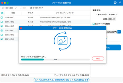 HEIC ファイルを変換